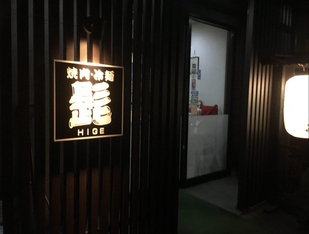 焼肉・冷麺 髭 エントランス