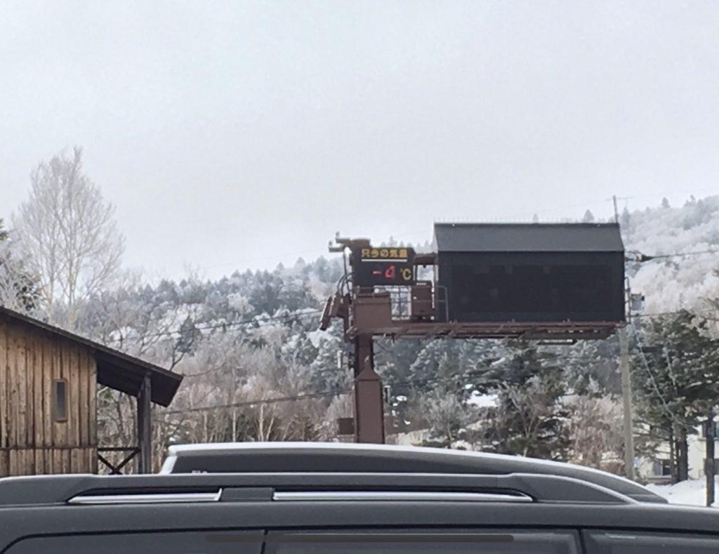 横手山スキー場 温度計