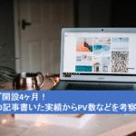 ブログ開設4ヶ月 サムネイル