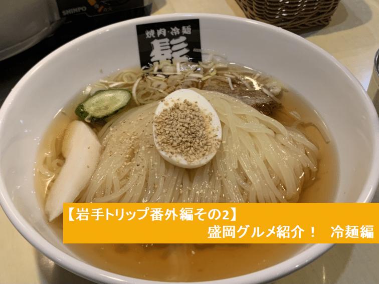 盛岡冷麺 サムネイル