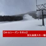 安比高原スキー場 サムネイル