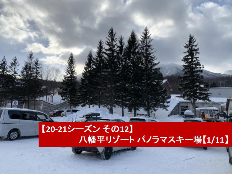 八幡平リゾート パノラマスキー場 サムネイル