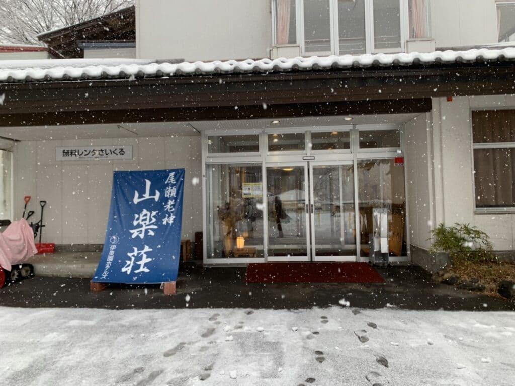 伊東園ホテル 尾瀬老神山楽荘 外観
