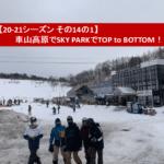 車山高原SKY PARK サムネイル
