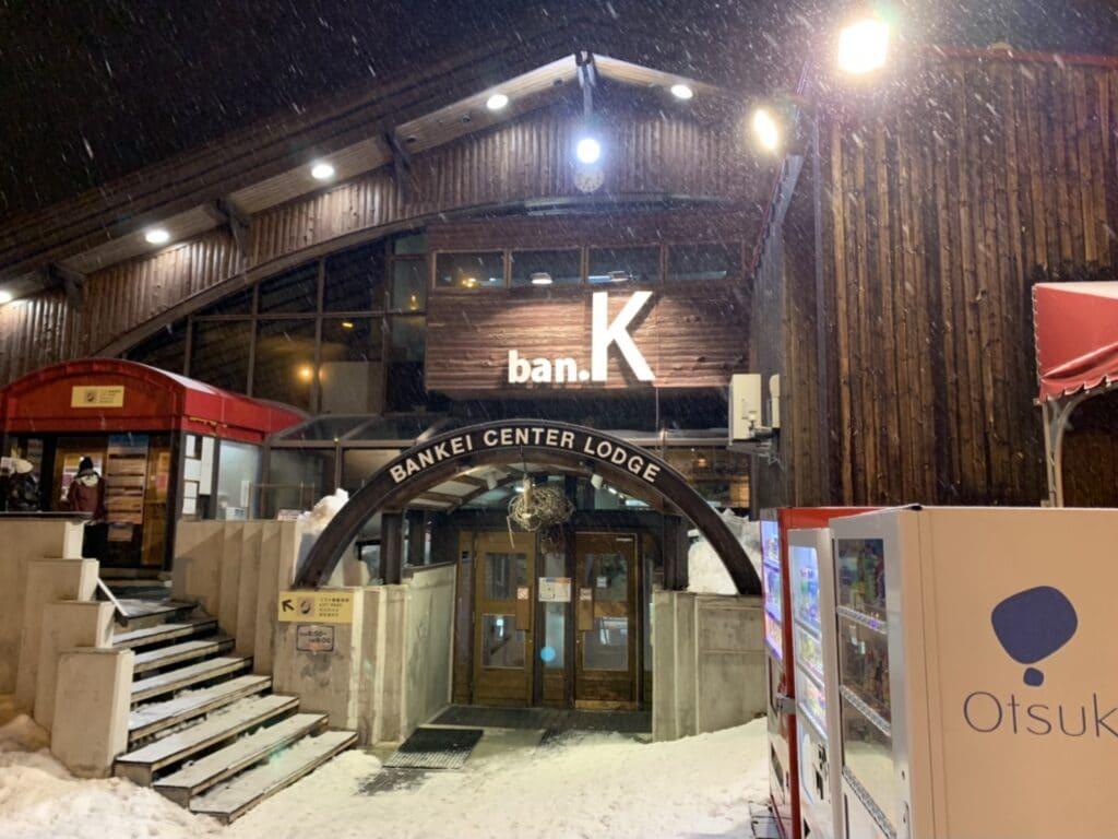さっぽろばんけいスキー場 センターハウス ゲレンデ側